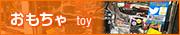 おもちゃ  toy