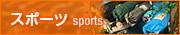 スポーツ sports