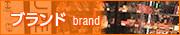 ブランド brand