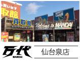 万代仙台泉店